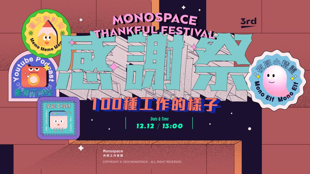 Monospace感謝祭