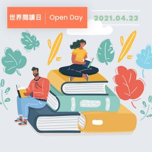April Open Day【四月 Open Day X 世界閱讀日】