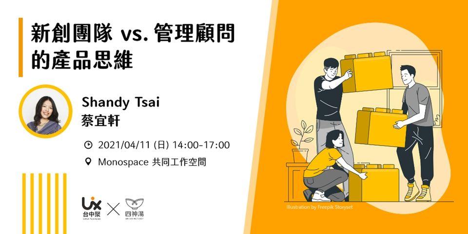 【UXUI台中聚】新創團隊 vs. 管理顧問的產品思維