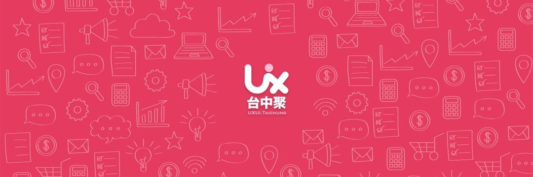 UX/UI台中聚