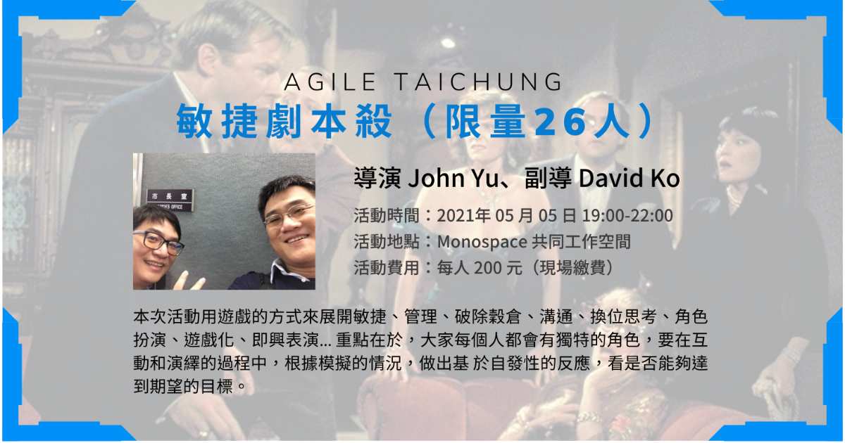 Agile Taichung 2021/05:敏捷劇本殺(限量26人)